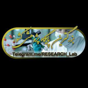 کانال بزرگترین آزمایشگاه پژوهشی کشور