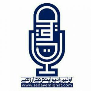 کانال رادیو صدای میقات