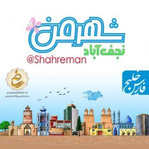 کانال ✨ شهرمن، نجف آباد ✨