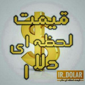 کانال قیمت لحظه ای دلارو سکه