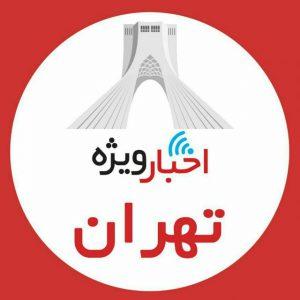 کانال اخبار ویژه تهران