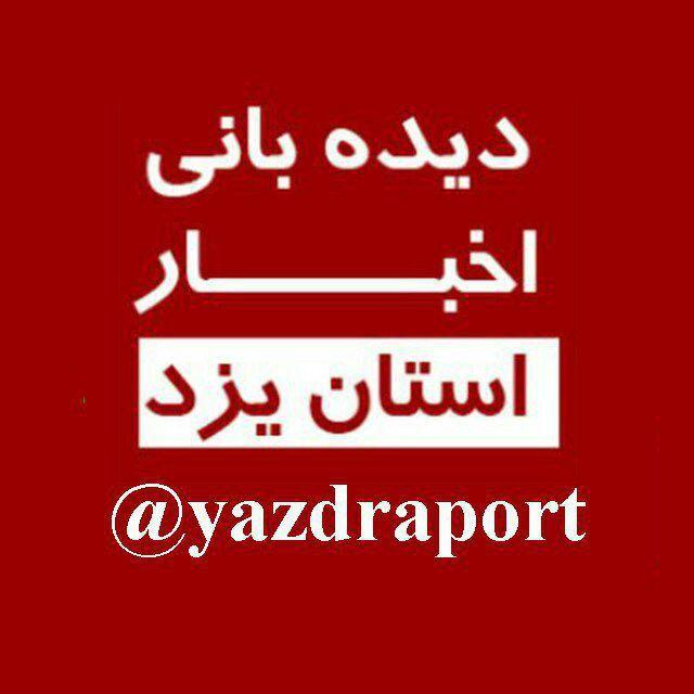 کانال دیده بانی خبر استان یزد