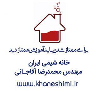 کانال خانه شیمی ایران