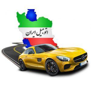 کانال 🇮🇷 اتومبیل ایران 🇮🇷