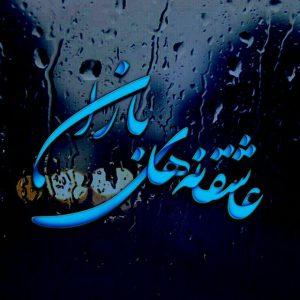 کانال عاشقانه های باران