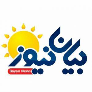 کانال بٓیان نیوز 🎗 BayanNews