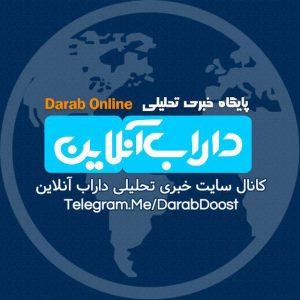کانال داراب آنلاین