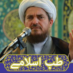 کانال پایگاه جامع طب اسلامی