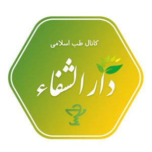 کانال طب اسلامی دارالشفاء