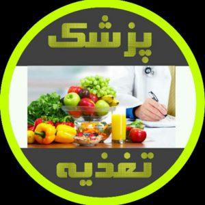 کانال ⛑ مجله تغذیه 🍒
