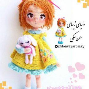 کانال دنیای زیبای عروسکی