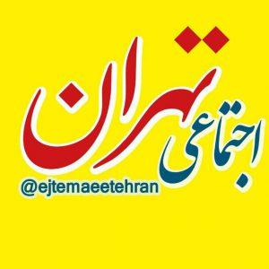 کانال اجتماعی تهران