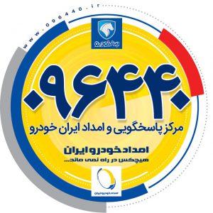 کانال امداد خودرو ایران