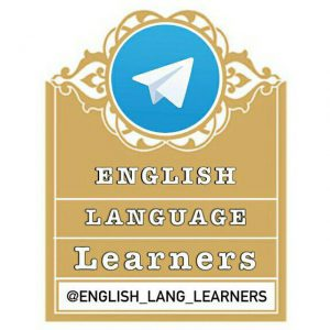 کانال English lang learners