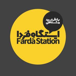 کانال ایستگاه فردا Farda Station