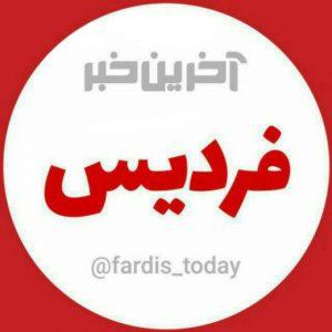 کانال آخرین خبر فردیس