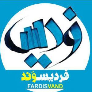 کانال 🔵 FARDIS | فردیس 🔵