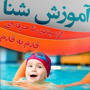 کانال آکادمی شناگران آینده
