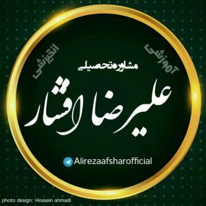 کانال hamayesh_DrAfshar