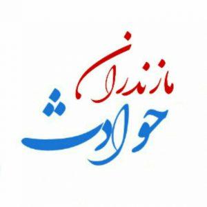 کانال حوادث مازندران