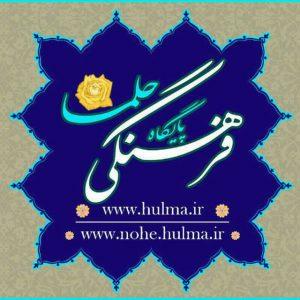کانال پایگاه فرهنگی حُلما(مطالب کاربردی مداحی)