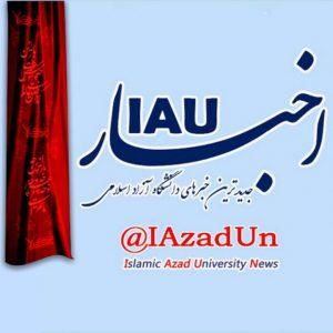 کانال اخبار IAU