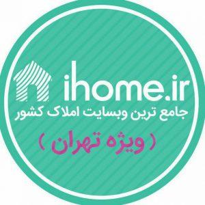 کانال ویژه املاک تهران | ihome.ir
