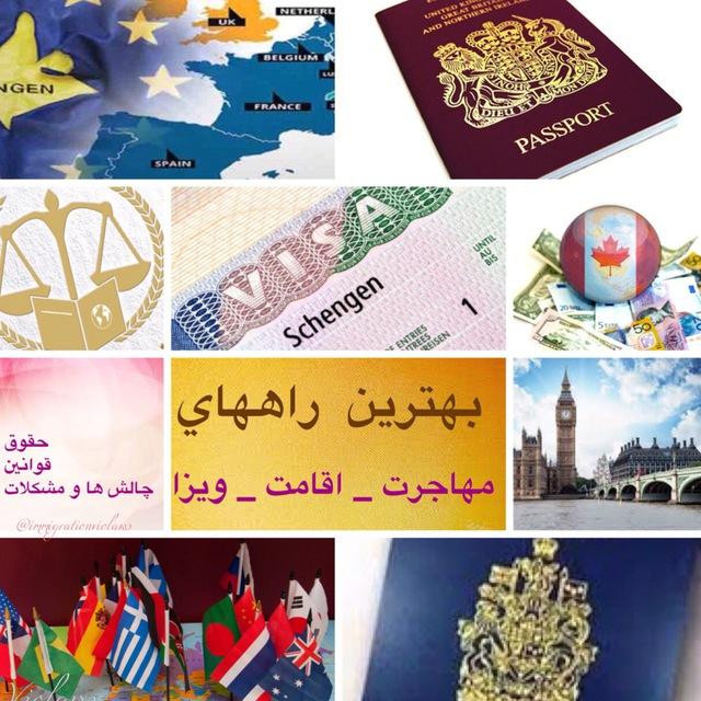 کانال ویزا و مهاجرت( بهترین و آسان ترین ها)