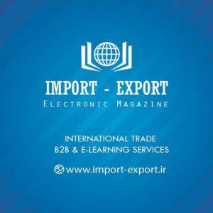 کانال مجله واردات و صادرات
