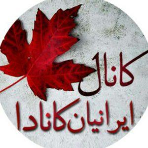 کانال 🇨🇦ایرانیان کانادا 🇨🇦همه چیز در مورد کانادا🇨🇦
