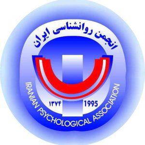 کانال انجمن روانشناسی ایران