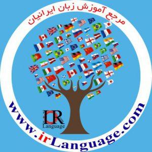کانال www.irLanguage.com مرجع زبان ایرانیان