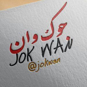 کانال Jok wan