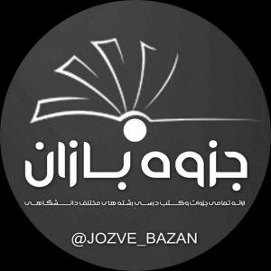 کانال جزوه بازان | JozveBazan