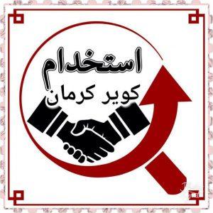 کانال کرمان استخدام
