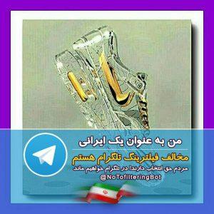 کانال Bazar kafshe iran