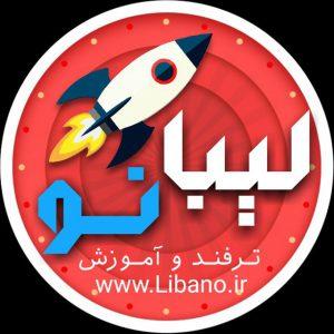 کانال لیبانو | ترفند و آموزش