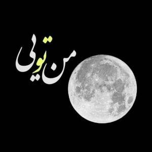 کانال ماه من 🌰