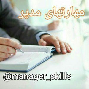 کانال مهارتهای مدیر