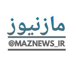کانال خبری مازنیوز