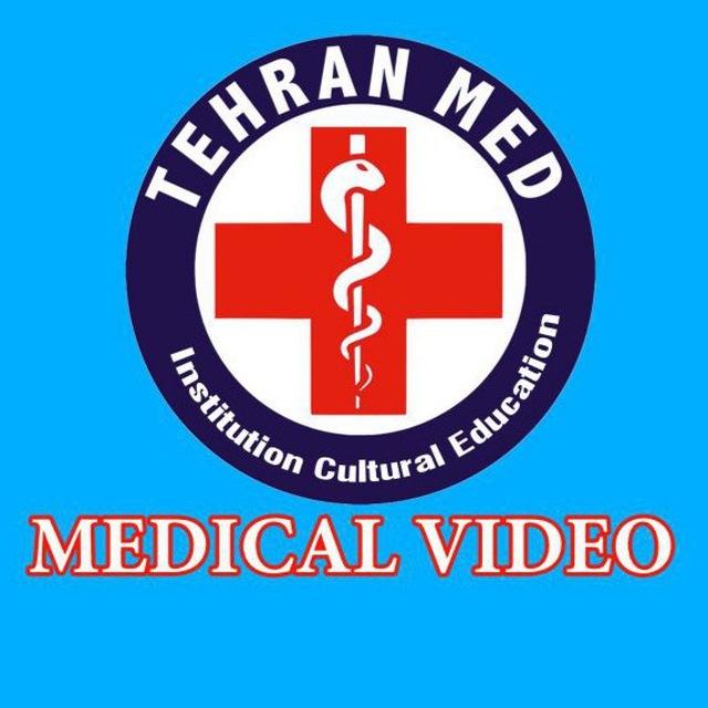 کانال Medical video کلیپ پزشکی