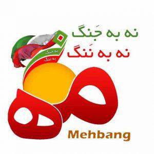کانال مِهبانگ ، دکتر علی نیری Mehbang