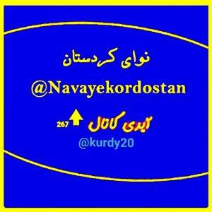 کانال نوای کردستان