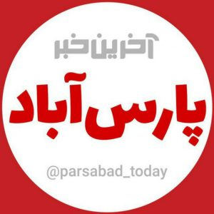 کانال آخرین خبر پارس آباد
