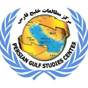 کانال مرکز مطالعات خلیج فارس
