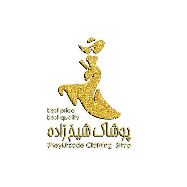 کانال پوشاک شیخ زاده