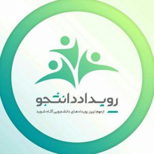 کانال رویدادهای دانشجویی