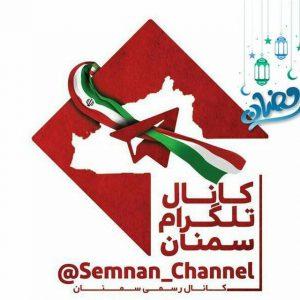 کانال تلگرام سمنان