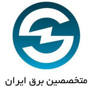 کانال متخصصین برق ایران