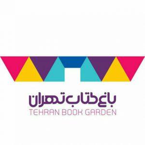 کانال رسمی باغ کتاب تهران